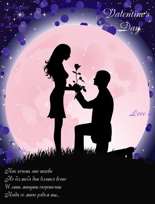 романтические картинки о любви с надписями