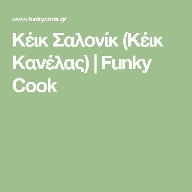 Κέικ Σαλονίκ (Κέικ Κανέλας) | Funky Cook