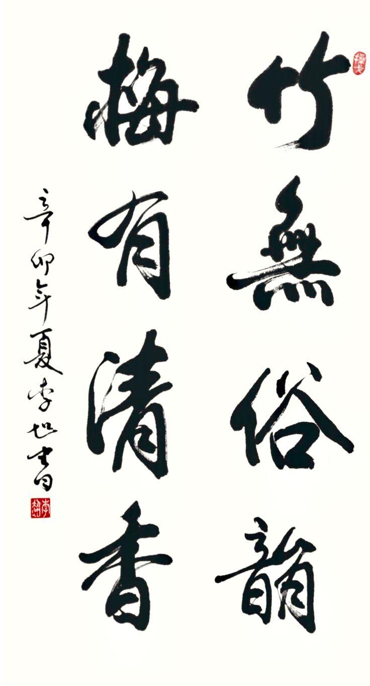 Chinese Calligraphy Brush Strokes