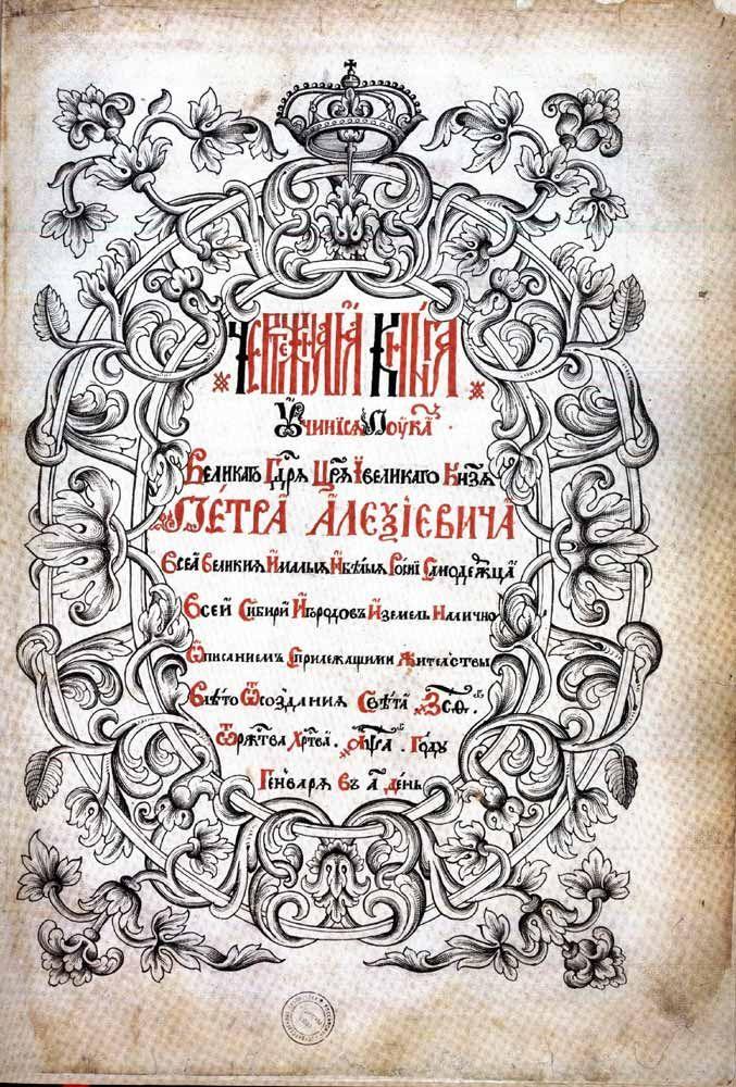 ЧЕРТЕЖНАЯ КНИГА СИБИРИ Ремезов С.У. начало XVIII в.н.э ...1697 1711
