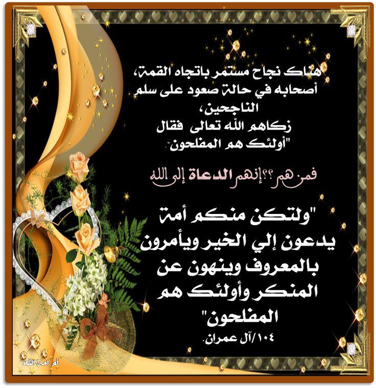 من تصميمى صور عن النجاح أيات قرأنية عن النجاح احاديث نبوية عن النجاح أقوال الحكماء عن النجاح Egypt Art Egypt Art