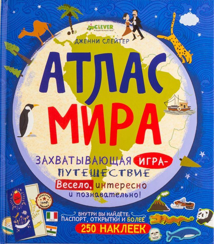 Подарочные издания :: Атлас мира. Книга игра-путешествие. Дженни Слейтер. #rubooki #kidsbooks