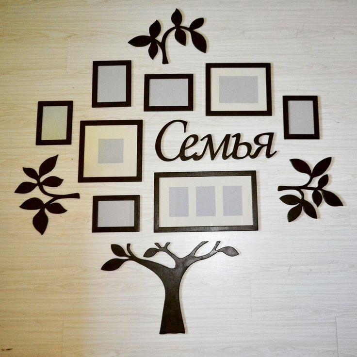 Семейное дерево с фоторамками