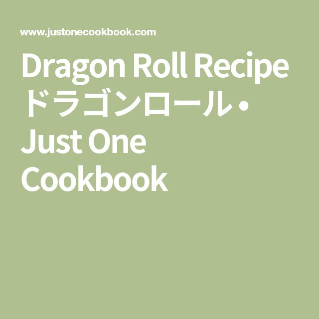 Dragon Roll Recipe ドラゴンロール • Just One Cookbook