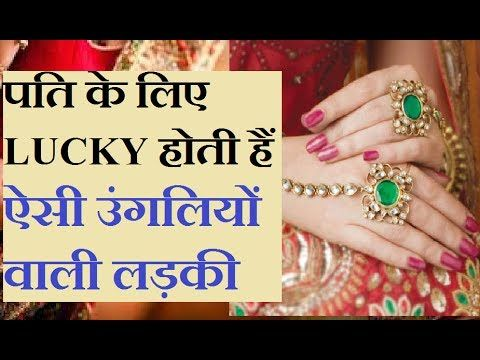 पत क लए LUCKY हत ह ऐस उगलय वल लड़क Astrology in Hindi https://youtu.be/3FacY4-u0Aw