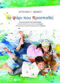 Το ψάρι που προσπαθείΈνα εκπαιδευτικό πρόγραμμα συναισθηματικής αγωγής για παιδιά προσχολικής και πρωτοσχολικής ηλικίας