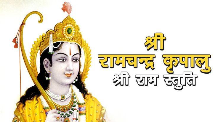 बोलो सिया वर राम चन्द्र की जय। पवन सुत हनुमान की जय। इस वीडियो में हम आपको श्री रामचन्द्र कृपालु इस भजन का महत्त्व बताने जा रहे हैं |
