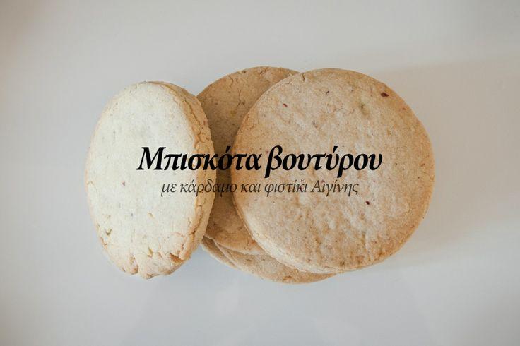 Μπισκότα βουτύρου με κάρδαμο και φιστίκι Αιγίνης   Food Stories