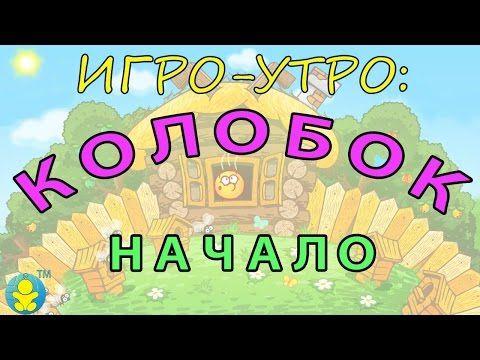 Смотрите и играйте с нами в увлекательную сказку-игру - зарядку для детей и родителей! http://igro-utro.jablogo.com/. Игро - Утро - это интересная развивающа...