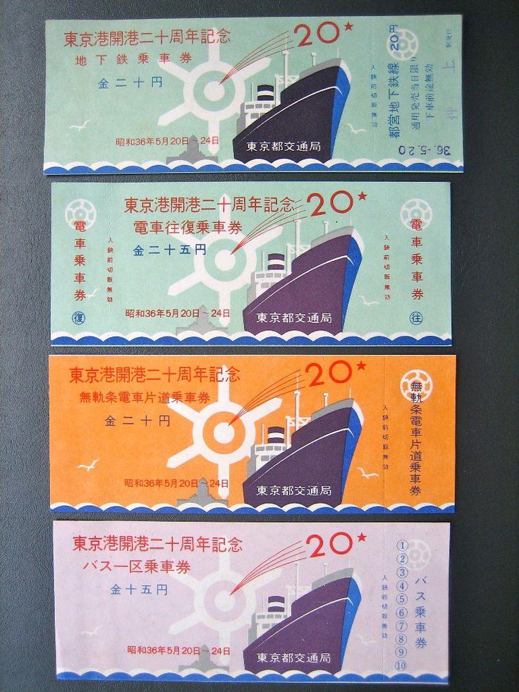 昭和36年 東京港開港20周年記念乗車券(地下鉄、都電、トロリーバス、都バス)