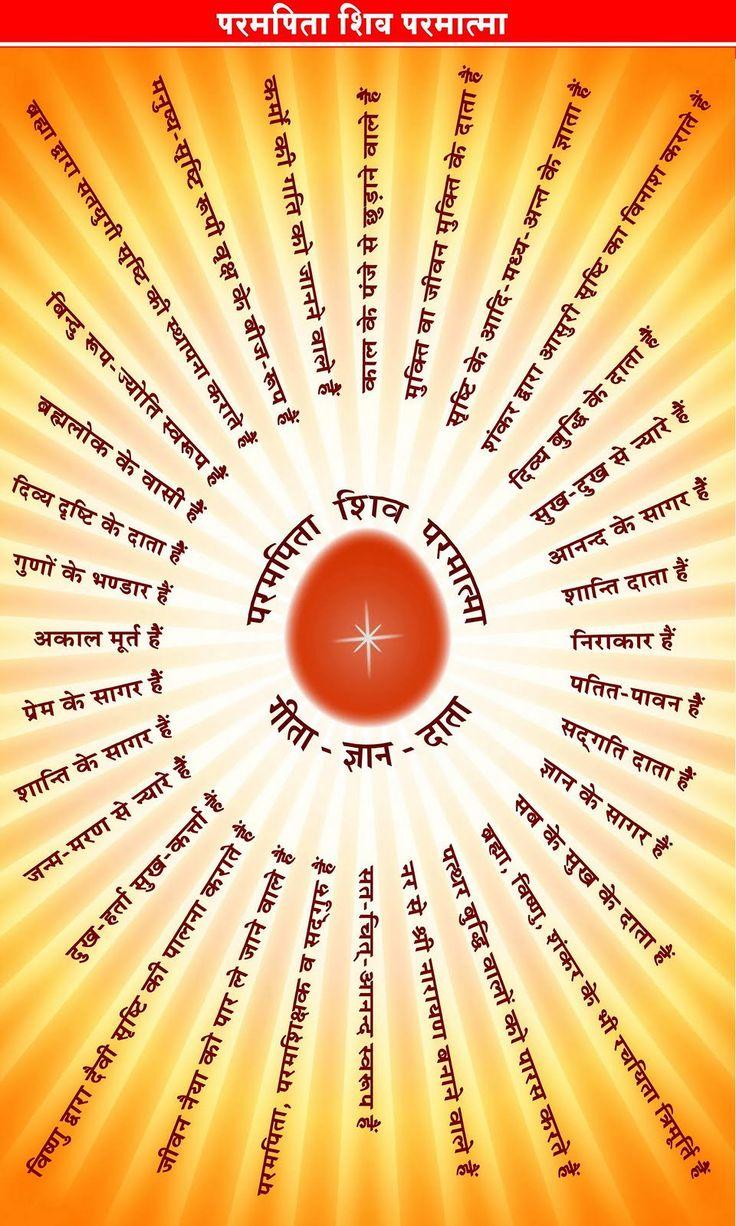 ShivBaba in 2020 Brahma kumaris, Brahma, Wallpaper