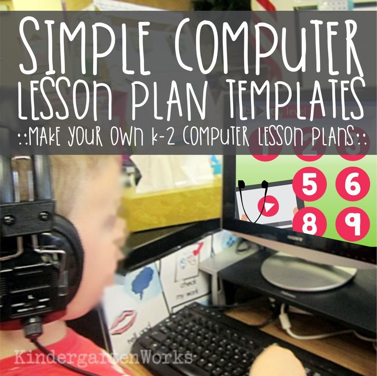 Create computer lesson plans for k-2 with academic standards. Lesson plan templates that make it simple to create your own computer lesson plans.