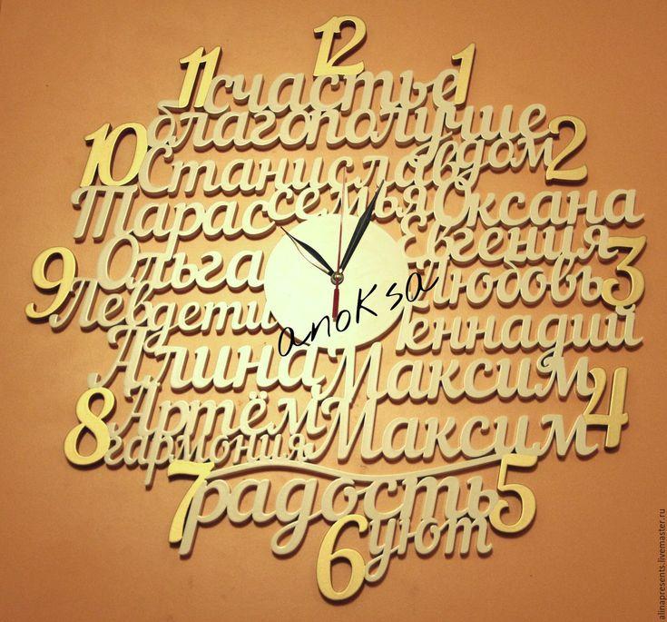 Купить Семейные часы - комбинированный, семейные часы, часы с именами, часы со словами