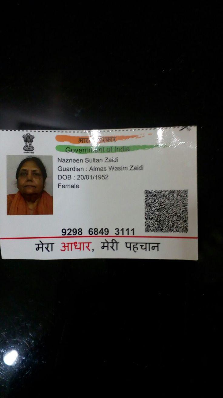 pinyas ir on addhar card  aadhar card cards boys dpz