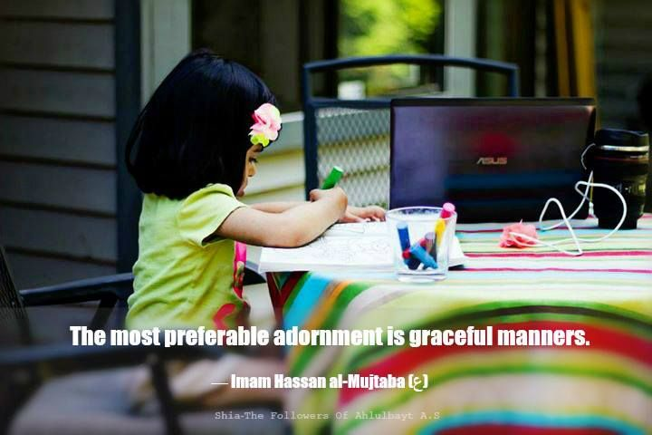 """""""The most preferable adornment is graceful manners.""""  — Imam Hassan al-Mujtaba (ع)"""