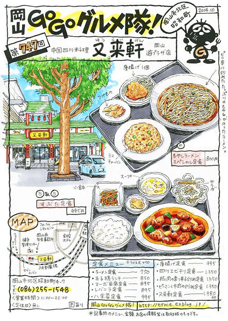 遊プラザテニスコートの隣にある本格中国四川料理が気軽に楽しめるお店。ボリュームある定食やお持ち帰りの弁当も人気です。☆↑画像をクリックしていただくと大きめ...
