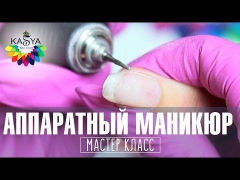 Подбор оптимальной формы ногтя - YouTube