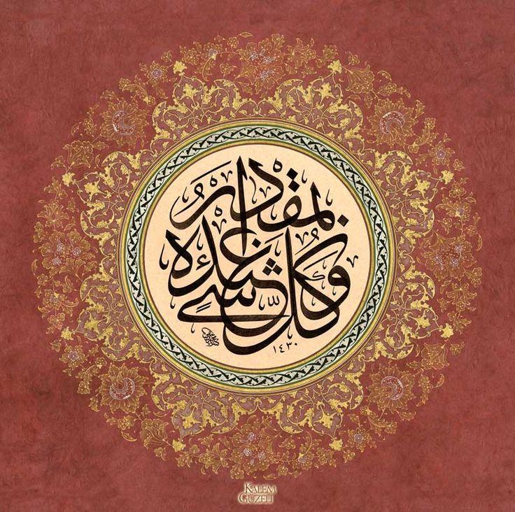 وَكُلُّ شَيْءٍ عِندَهُ بِمِقْدَارٍ Every single thing is before God's sight in (due) proportion. - Quran 13:8