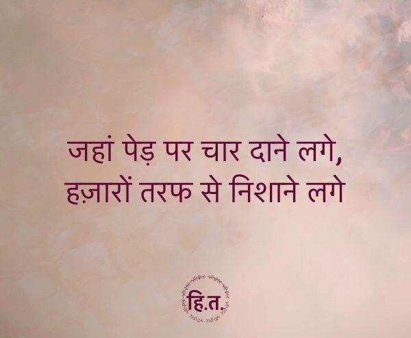 Ruby Yadav Heartfelt Quotes Reality Of Life Quotes Zindagi Quotes
