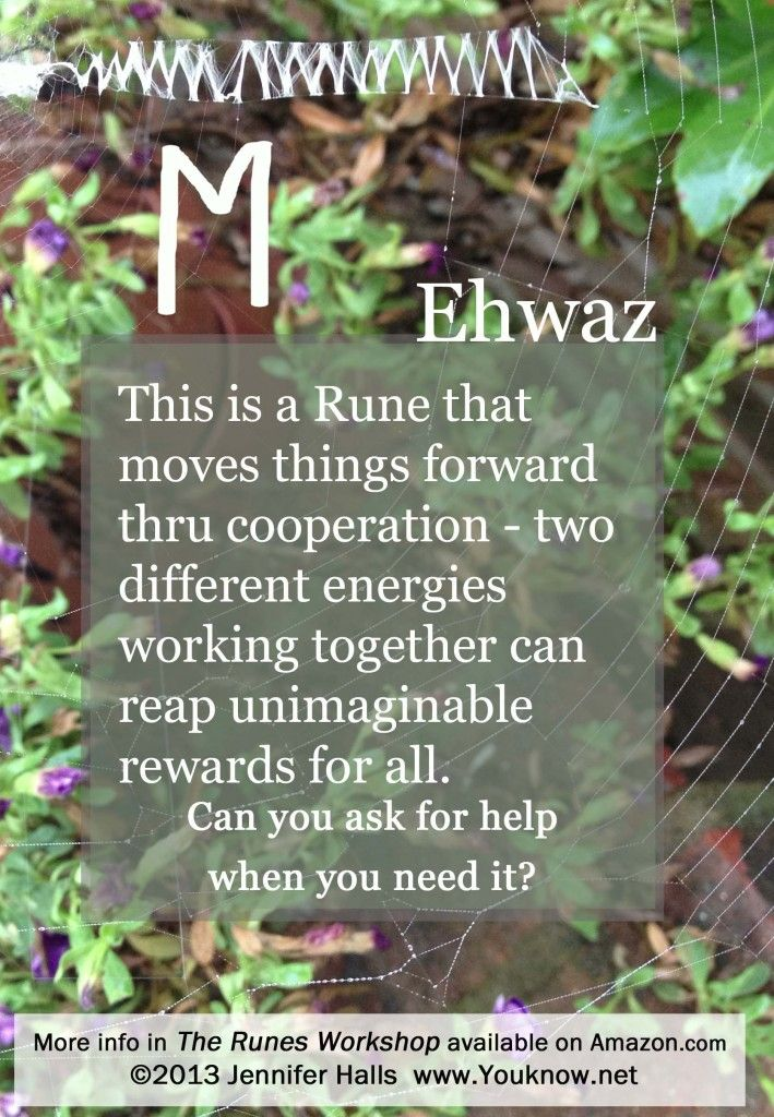 Ehwaz Rune reminds us to cooperate... from The Runes Workshop book by Jennifer Halls available for just $2.99 on Amazon.com  More Rune posts on www.Youknow.net