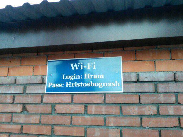 Wi-Fi в храме
