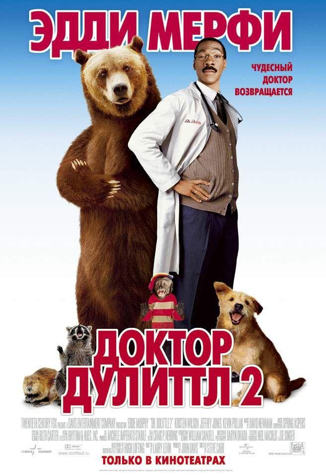 Эдди Мерфи возвращается на экраны в качестве доктора, умеющего разговаривать с животными. Но теперь его четвероногим пациентам недостаточно приемов в больнице — им надо спасать свой лес от людей, которые уничтожают его. И кто им поможет? Конечно же,Доктор Дулиттл 2 / Dr. Dolittle 2 (2001) - смотрите онлайн, бесплатно, без регистрации, в высоком качестве! Комедии