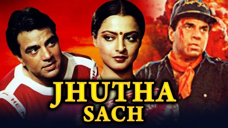 Free Jhutha Sach (1984) Full Hindi Movie | Dharmendra, Rekha, Jugal Hansraj, Amrish Puri Watch Online watch on  https://free123movies.net/free-jhutha-sach-1984-full-hindi-movie-dharmendra-rekha-jugal-hansraj-amrish-puri-watch-online/