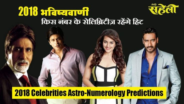 2018 भविष्यवाणी: किस नंबर के सेलिब्रिटीज़ रहेंगे हिट (2018 Celebrities Astro-Numerology Predictions)