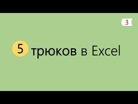 5 Интересных Трюков в Excel [1] - YouTube