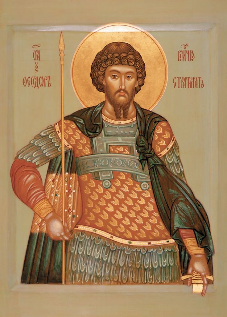 Icônes de Saint Théodore le Stratilate. (IV°s). im3307.jpg 1 146 × 1 600 pixels