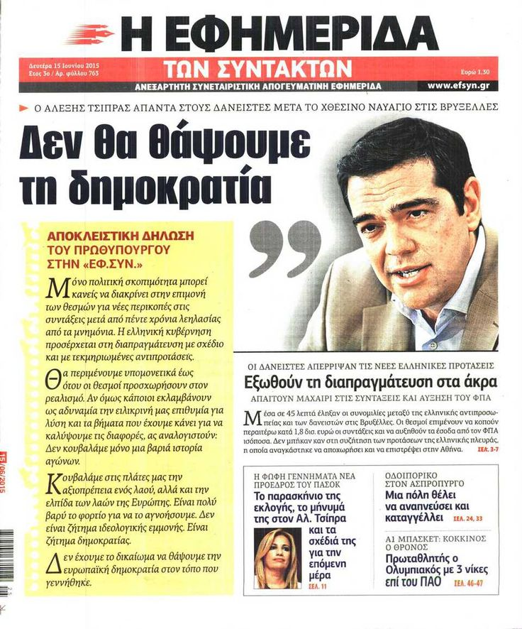 Efimerida ton Syntakton (circ. 9390)