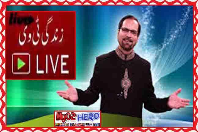 Watch Online  Zindagi TV Live Streaming from Pakistan