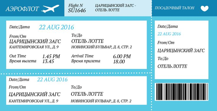 Открытка билет на самолет
