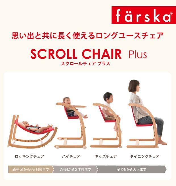 내 아이와 함께 커가는 의자 <SCROLL CHAIR PLUS>  그 자세한 내용이 궁금하신 분은 사진을 터치!