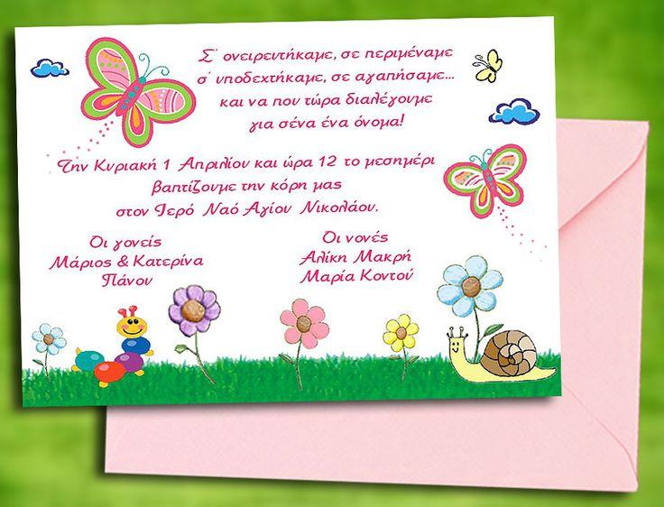 Πεταλουδίτσες όμορφες, πετούν ανάμεσα σε λουλουδάκια και σκορπίζουν το χαρμόσυνο μύνημα της βάπτισης της κορούλας σας, σε όλα τα αγαπημένα σας πρόσωπα!
