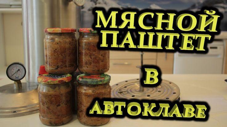 Мясной паштет в автоклаве - YouTube