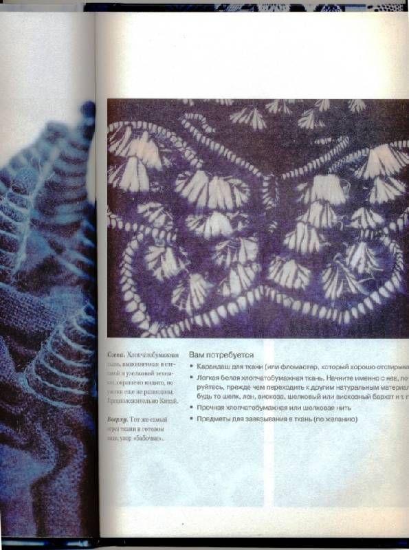 Иллюстрация 14 из 20 для Японский батик. Техника сибори - Дженис Ганнер | Лабиринт - книги. Источник: Исаева  Татьяна Анатольевна