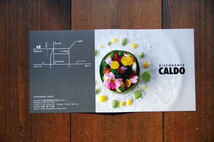 リストランテカルド ショップカード | 東雲デザイン