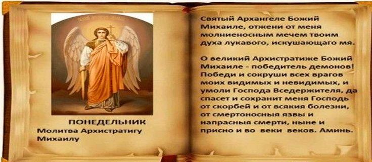 Молитвы ангелам на каждый день недели.
