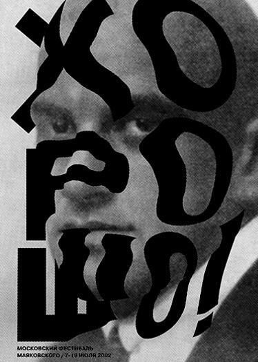Ostengruppe, black and white, graphic design, poster, typography