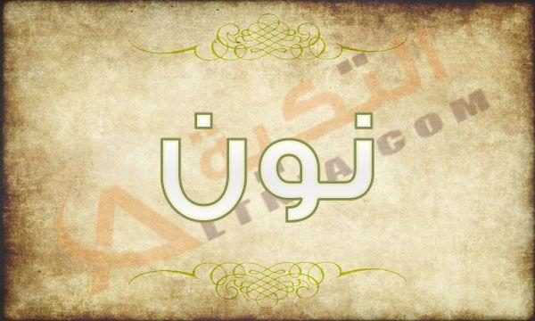 معنى اسم نون في القاموس العربي نون اسم مؤنث جديد وهو من الأسماء الخفيفة على السمع حيث انه من الأسماء قليلة الحروف هذا ما يلفت نظر Gold Necklace Gold Necklace