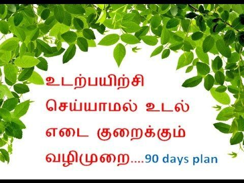 diet for weight loss in 7 days in tamil   anytime fitness