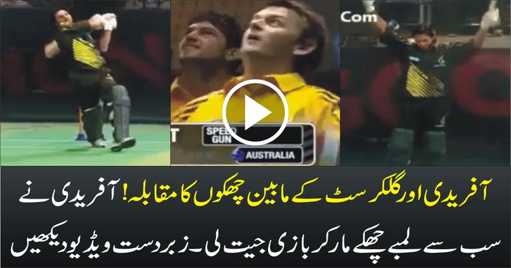 Shahid Afridi and Adam Gilchrist sixes competition in England