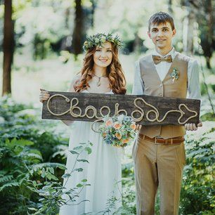 Волшебная свадьба среди папоротников, жених и невеста, веревочная надпись