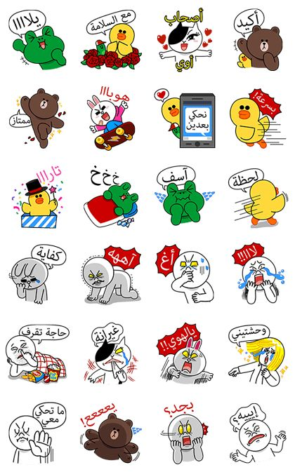 Talkative LINE Characters in Arabic 2 Line Sticker - Rumors City
