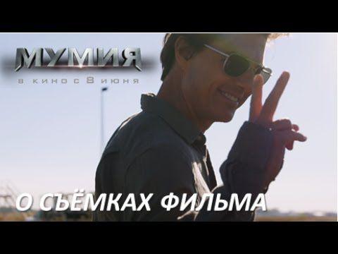 #ТомКруз, как всегда, великолепен! Смотрим видео со съёмочной площадки. #МУМИЯ В #кино с 8 июня #фильмы #премьеры #UniversalRussia