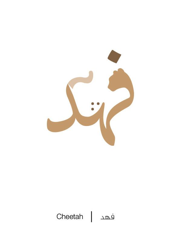 Arabesque Pour Word arabic words illustrated based on their literal meaning | arts and