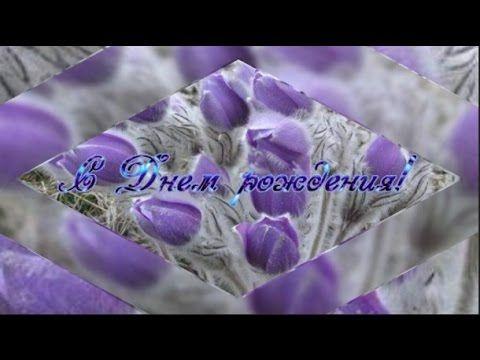 С Днем рождения в апреле ❖ Красивое поздравление ❖ Замечательная видео открытка - YouTube