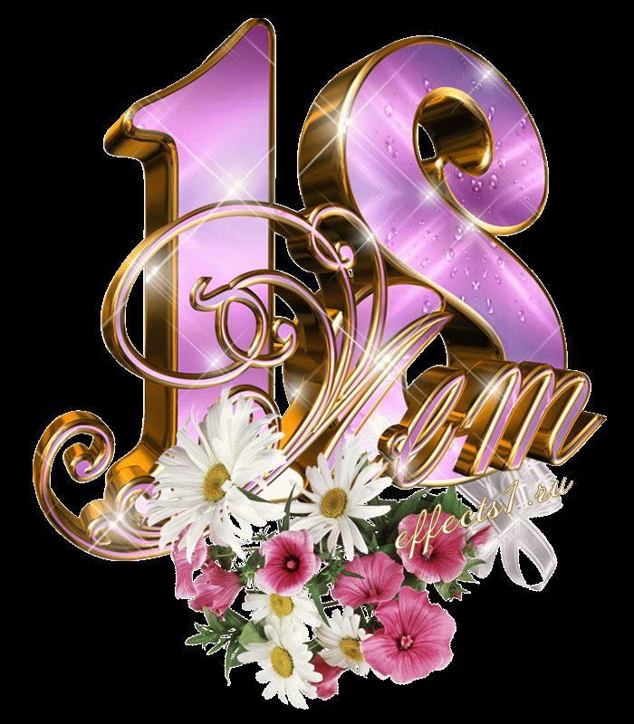 Поздравление с днем рождения с 18 летием девушке от мамы