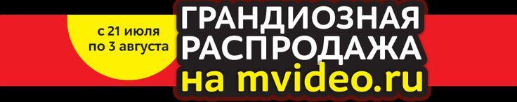 Лучшее предложение на электронику!  Грандиозная распродажа Мвидео июль-август 2015! - http://mvideo.berikod.ru/coupon/36535/  Мвидео промокод июль 2015 на скидку 5% на телевизоры! - http://mvideo.berikod.ru/coupon/36528/  #МВидео #промокод #mvideo #Berikod #берикод #Sale